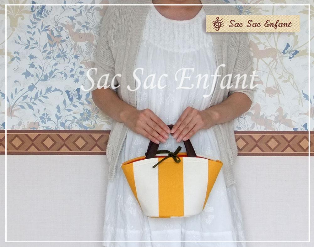 画像5: お家で洗える Sac de panier サックドパニエ(カゴ型バッグ)Stripes(ストライプ)イエロー SSサイズ